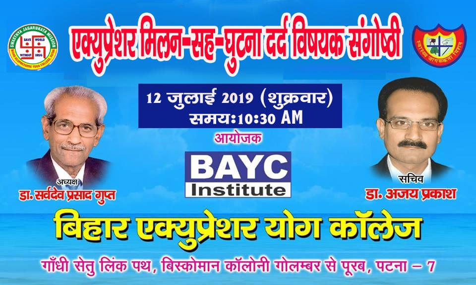 Welcome to Bihar Acupressure Yoga College - Best ...